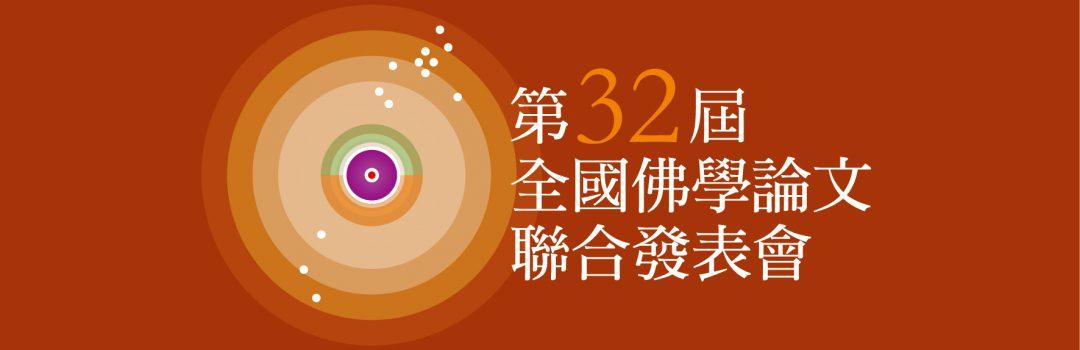 第32屆全國佛學論文聯合發表會